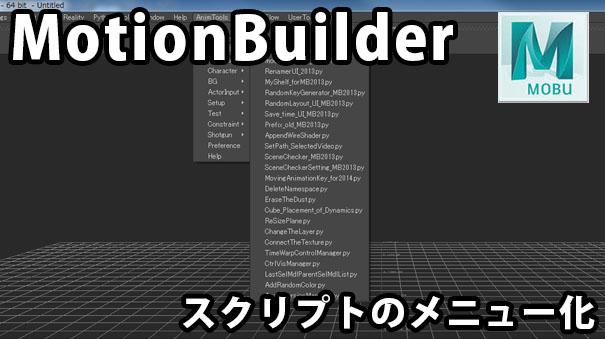 MotionBuilderでツールをより使ってもらうために