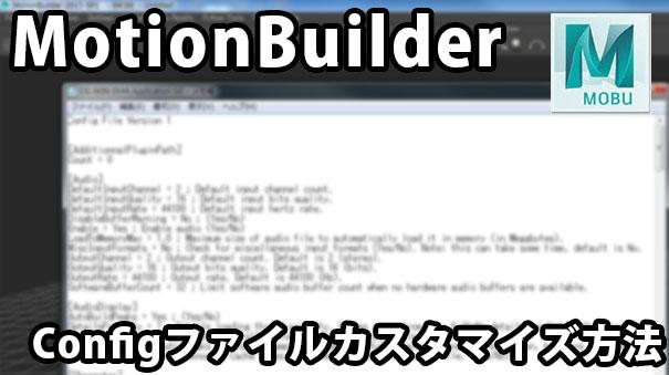 MotionBuilderをカスタマイズしよう