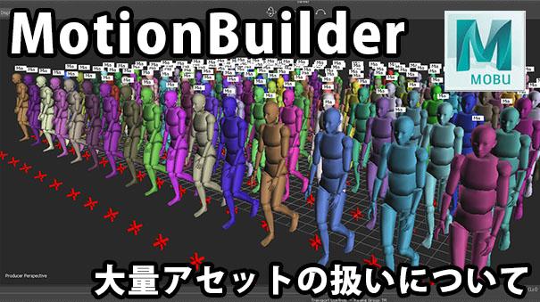 群集カットも安心?MotionBuilderで大量のキャラを扱う方法