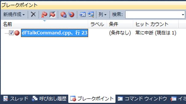 Visual Studio でのC++デバッグについて(Python tipsおまけつき)