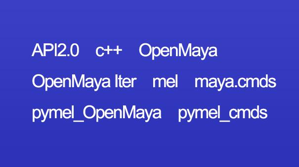 MayaPythonScriptを比較してみる