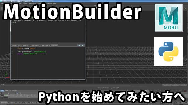 MotionBuilderのPythonスクリプトを始めたい方へ