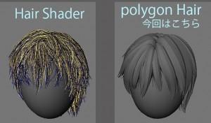 ≪セットアップ室≫ポリゴンで作られた髪の毛のセットアップ 第一回 ~仕様決め編~