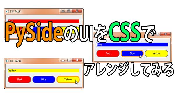 PySideのUIをCSSでアレンジしてみる