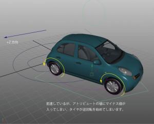 進行方向とタイヤの自動回転の向き