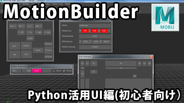 MotionBuilderのPythonスクリプトを始めたい方へ2(UI初級編)
