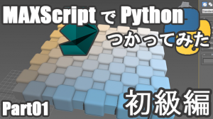 【3dsMAX】MAXScriptでPythonつかってみた part01【MaxPlus:初級編】