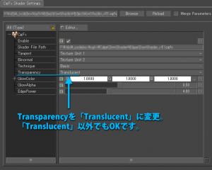 Transparencyを「Translucent」に変更。
