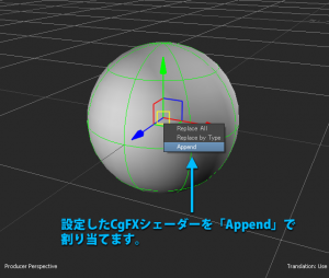 設定したCgFXシェーダーを「Append」で 割り当てます。