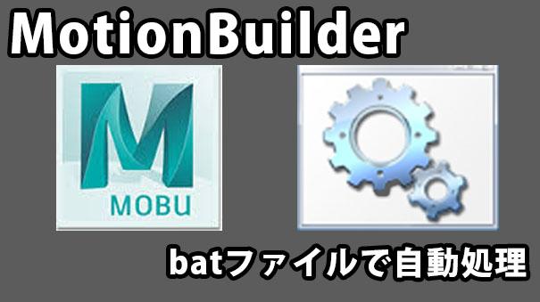 【MotionBuilder】自動処理で効率よく作業をしよう!【初心者向け】
