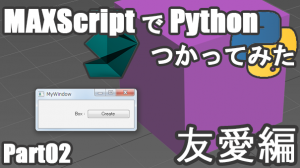 【3dsMAX】MAXScriptでPythonつかってみた part02【PySide:友愛編】