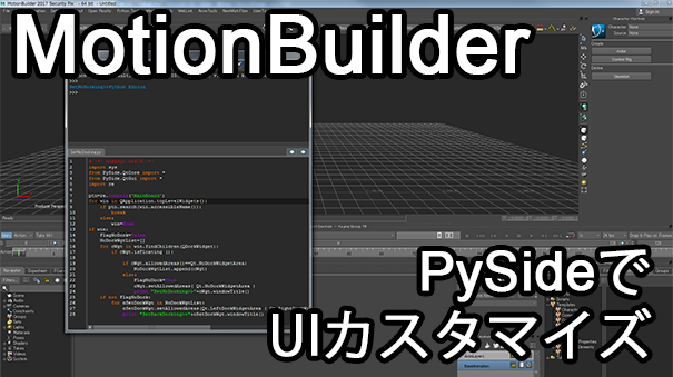 【MotionBuilder】PySideを使ってより快適に作業をしよう!