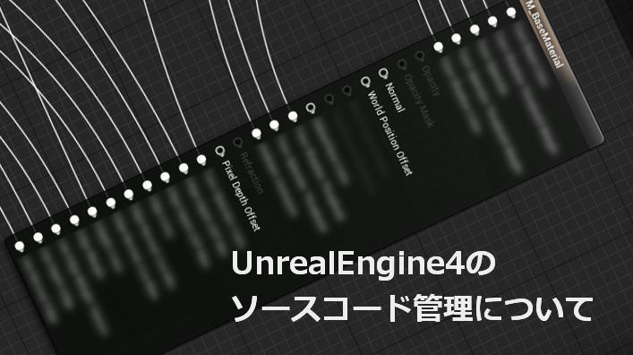 【UnrealEngine4】のソースコード管理方法について